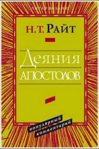 «Деяния Апостолов. Популярный комментарий» Н.Т. Райт