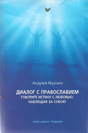 «Диалог с православием» Андрей Мурзин
