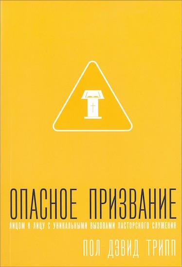 «Опасное призвание» Пол Дэвид Трипп