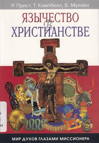 «Язычество в христианстве: мир духов глазами миссионера» Р. Прист, Т. Кэмпбелл, Б. Муллен