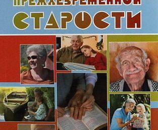 «Как избежать преждевременной старости» П.И. Рогозин