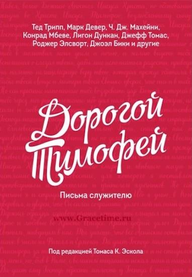 «Дорогой Тимофей: письма служителю»  Под редакцией Томаса К. Эскола