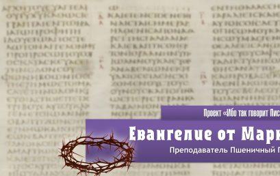 Открыта регистрация на новый курс по изучению Евангелия от Марка