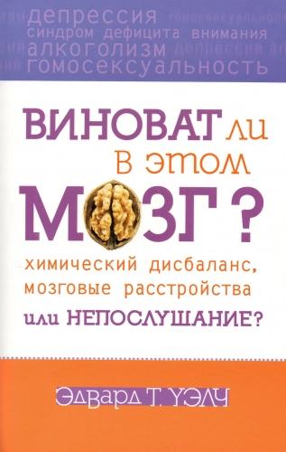 «Виноват ли в этом мозг?» Эдвард Т. Уэлч