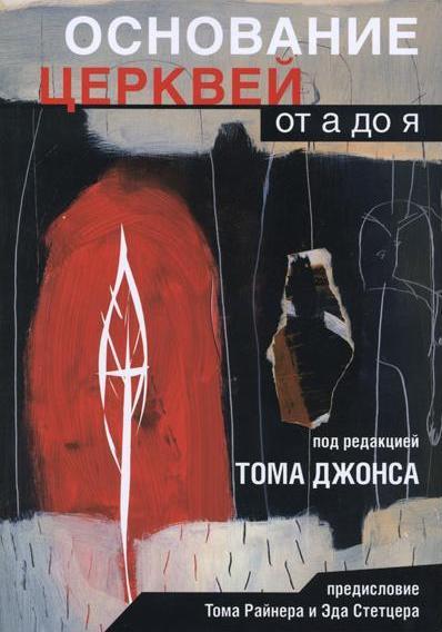 «Основание церквей от А до Я» под редакцией Тома Джонса