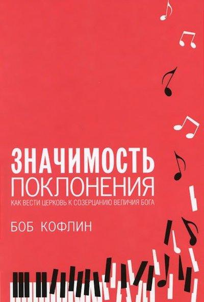«Значимость поклонения: Как вести церковь к созерцанию величия Бога» Боб Кофлин