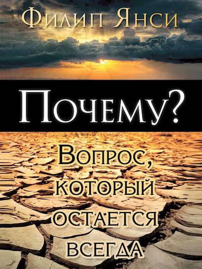 «Почему? Вопрос, который остается всегда» Филипп Янси